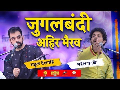 Jugalbandi Rahul deshpande and Mahesh kale अहिर भैरव जुगलबंदी  राहुल देशपांडे ,महेश काळे