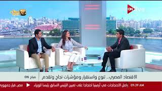 صباح ON - الاقتصاد المصري.. تنوع واستقرار ومؤشرات نجاح وتقدم - أحمد علي
