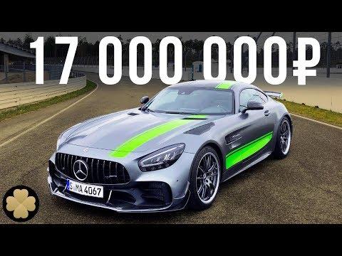 видео: Самый дорогой и быстрый Мерседес купе: 17 млн за Mercedes AMG GT R PRO! #ДорогоБогато 32