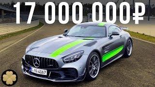 Самый дорогой и быстрый Мерседес купе: 17 млн за Mercedes AMG GT R PRO! #ДорогоБогато 32
