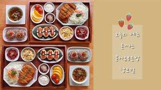 집밥 메뉴 추천 | 문어유부초밥 만들기,돈까스 플레이팅…