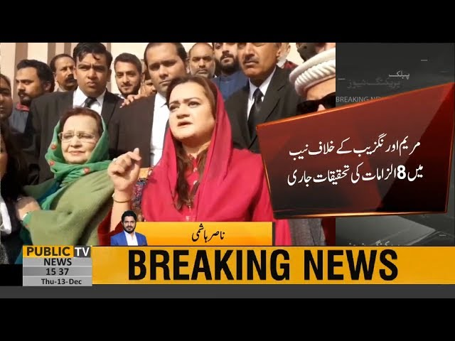 NAB Inquiry underway of 8 allegations against PML-N Leader Maryam Aurangzeb