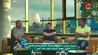 ابراهيم حسن .. أخويا حسام أحق واحد بتدريب المنتخب لهذه الأسباب