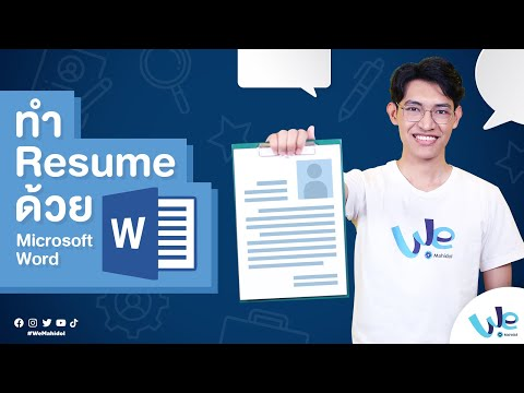 ทำ Resume หรือทำ CV ด้วย Microsoft Word | We Mahidol