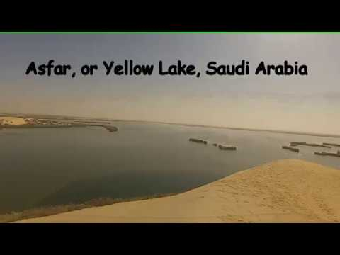 Yellow Lake or Asfar Lake AlHasa Saudi Arabia