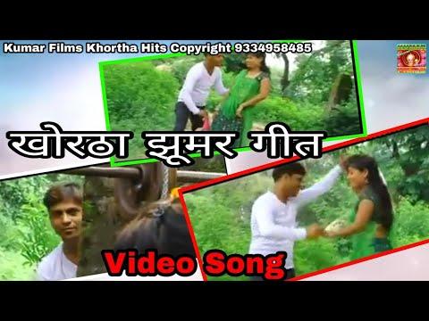 सुपर हिट खोरठा  झूमर वीडियो (स्वर..कुमार दीपक-9334958485)