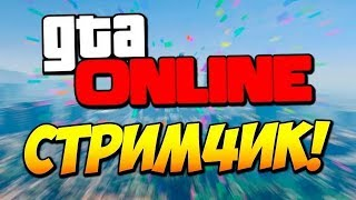 Стрим по GTA ONliNE/Egorhik game.