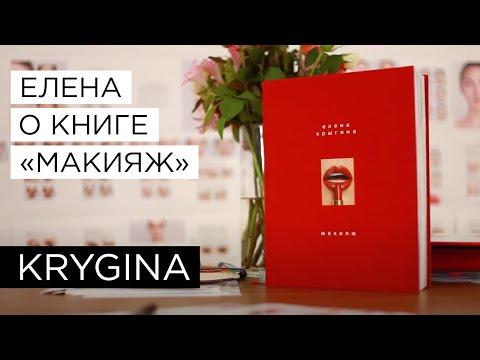 Елена Крыгина рассказывает о Макияже