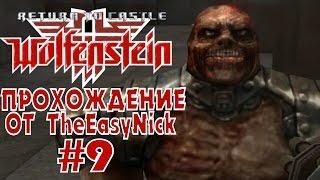Return to Castle Wolfenstein. Прохождение. #9. Прыгуны.