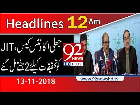 News Headlines | 12:00 AM | 13 Nov 2018 | Headlines | 92NewsHD
