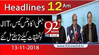 News Headlines 12:00 AM   13 Nov 2018   Headlines   92NewsHD