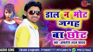 डाला न मोटा जगह बा छोटा / dala na mota jagah ba chhota /Singer:- Amlesh Lal Yadav/New Holi Geet 2018
