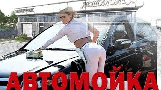 Автомойка(, 2016-02-24T04:00:16.000Z)