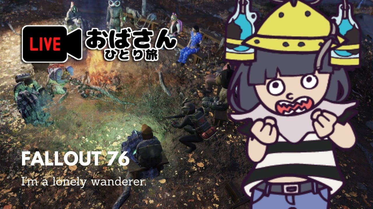 【Fallout76】生放送!おばさんひとり旅#87【PS4Live】