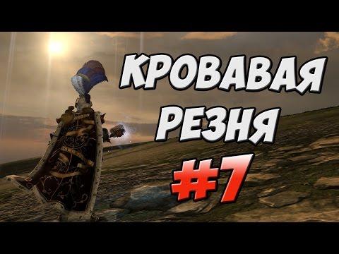 Warhammer Total War - Империя #7 Они пришли..