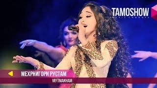 Мехрнигори Рустам - Мутмаинам / Tamoshow Music Awards 2017