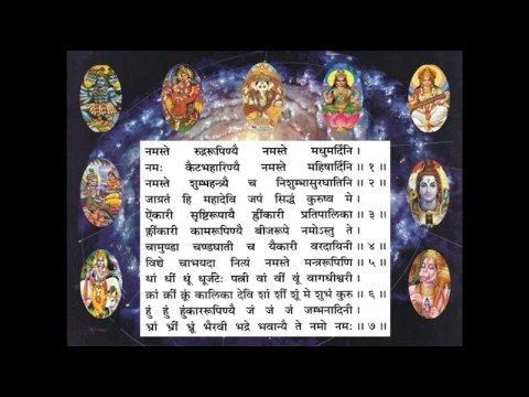 Durga Saptashati - Kunjika Stotram