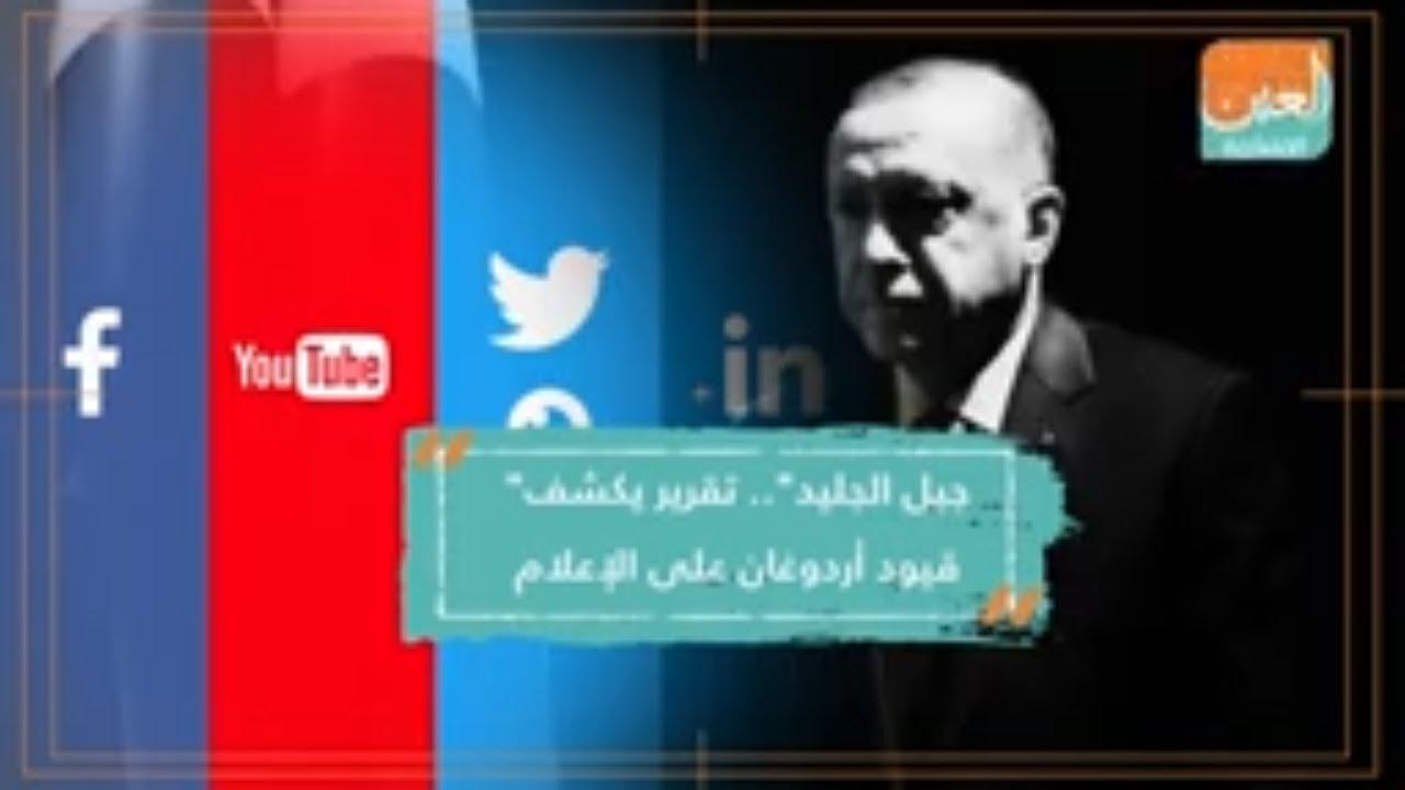 """""""جبل الجليد"""".. تقرير يكشف قيود أردوغان على الإعلام"""