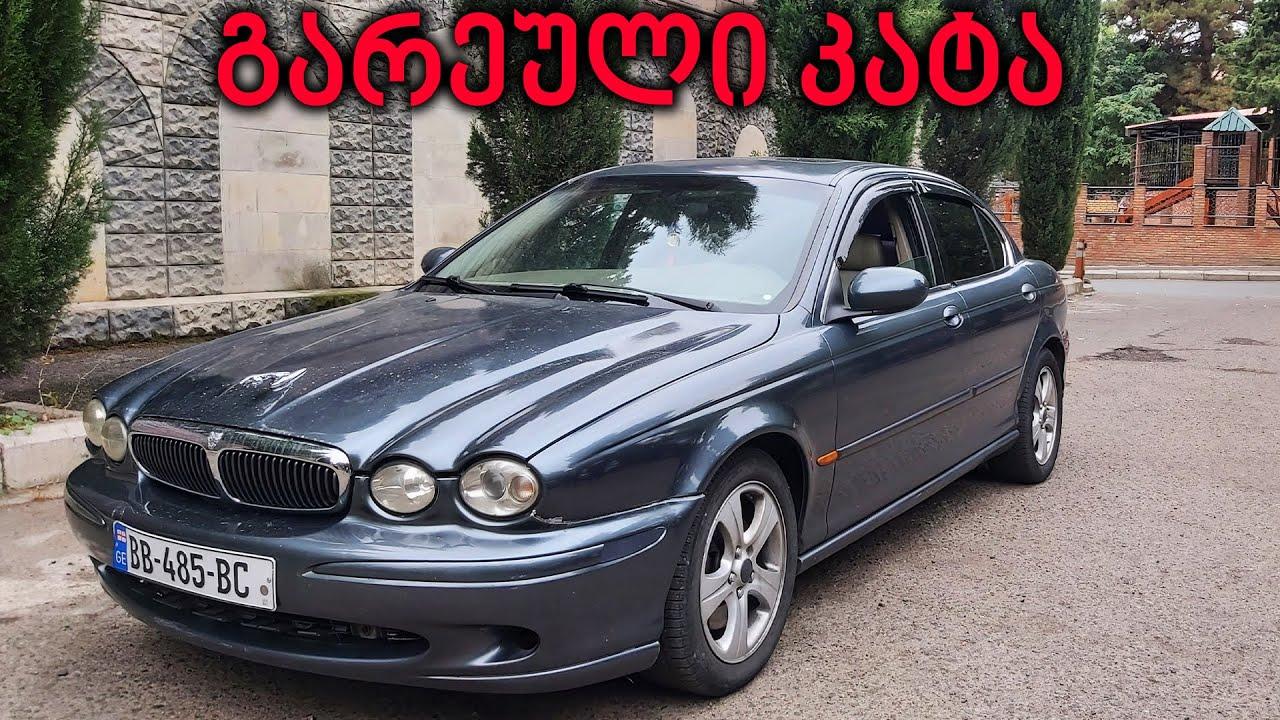 ტესტ დრაივი – 2003 Jaguar X-Type V6 3.0 | ველური კატა!