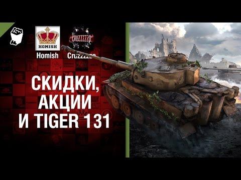Скидки, Акции и Tiger 131 - Танконовости №107 - Будь готов! [World of Tanks]