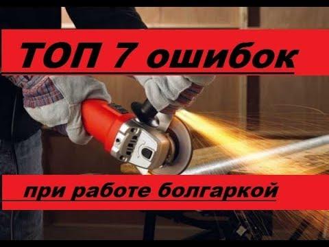 TOP 7 главных ошибок при работе болгаркой (УШМ). Не делайте этого!!!