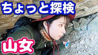 【女子ソロ登山】パノラマビューな山ごはん求め女子ぼっち登山【山ガール】高賀山①