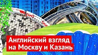 Россия глазами иностранца: что стало с Москвой и Казанью