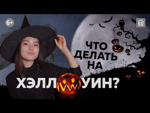 Что делают, когда хэллоуин отмечают: костюмы на хэллоуин, традиции и фильмы на английском