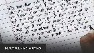 | Hindi handwriting | Super clean handwriting | Rahul Ryachand |