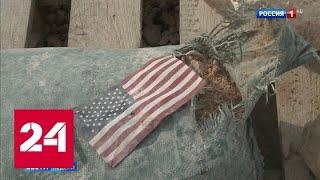 Американцы оставили еще одну сирийскую базу игрушечным солдатикам - Россия 24