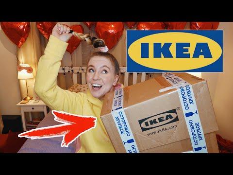 РАСПАКОВКА ПОКУПОК ИЗ IKEA !