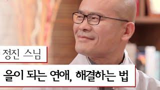 강신주&정진스님의 연애상담소! ′지긋지긋한 을(乙)의 연애′ 빨간의자 105화