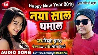 Vikash Jha का सुपरहिट गाना 2019 नया साल धमाल NAYA SAL DHAMAL HAPPY NEW YEAR