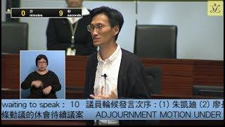 立法會會議 (2019/11/21)- 容海恩議員根據《議事規則》第16(2)條動議的休會待續議案 (第七部分)