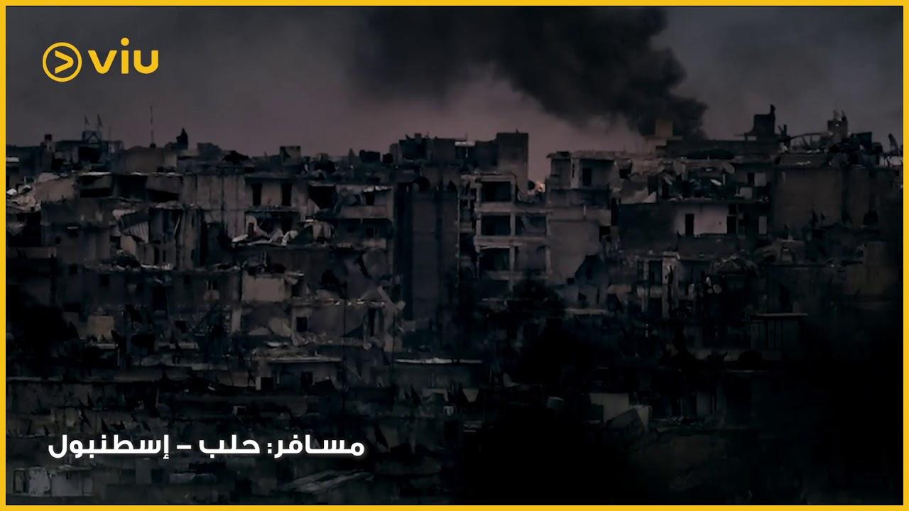 مسافر: حلب - إسطنبول