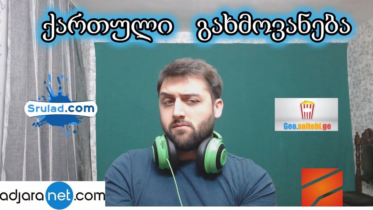 ქართული გახმოვანება