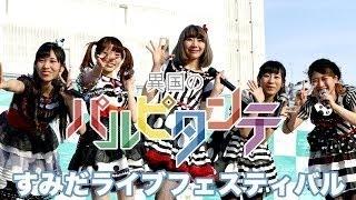 「錦糸公園桜祭り」内で開催された「すみだライブフェスティバル」より...