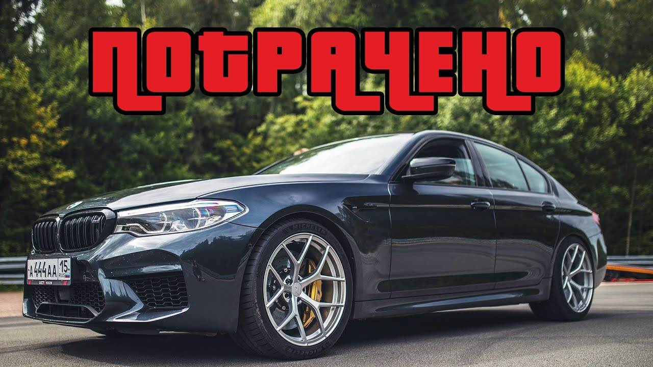 Ушатал 840 л.с. BMW M5 F90. Фиаско, братан?