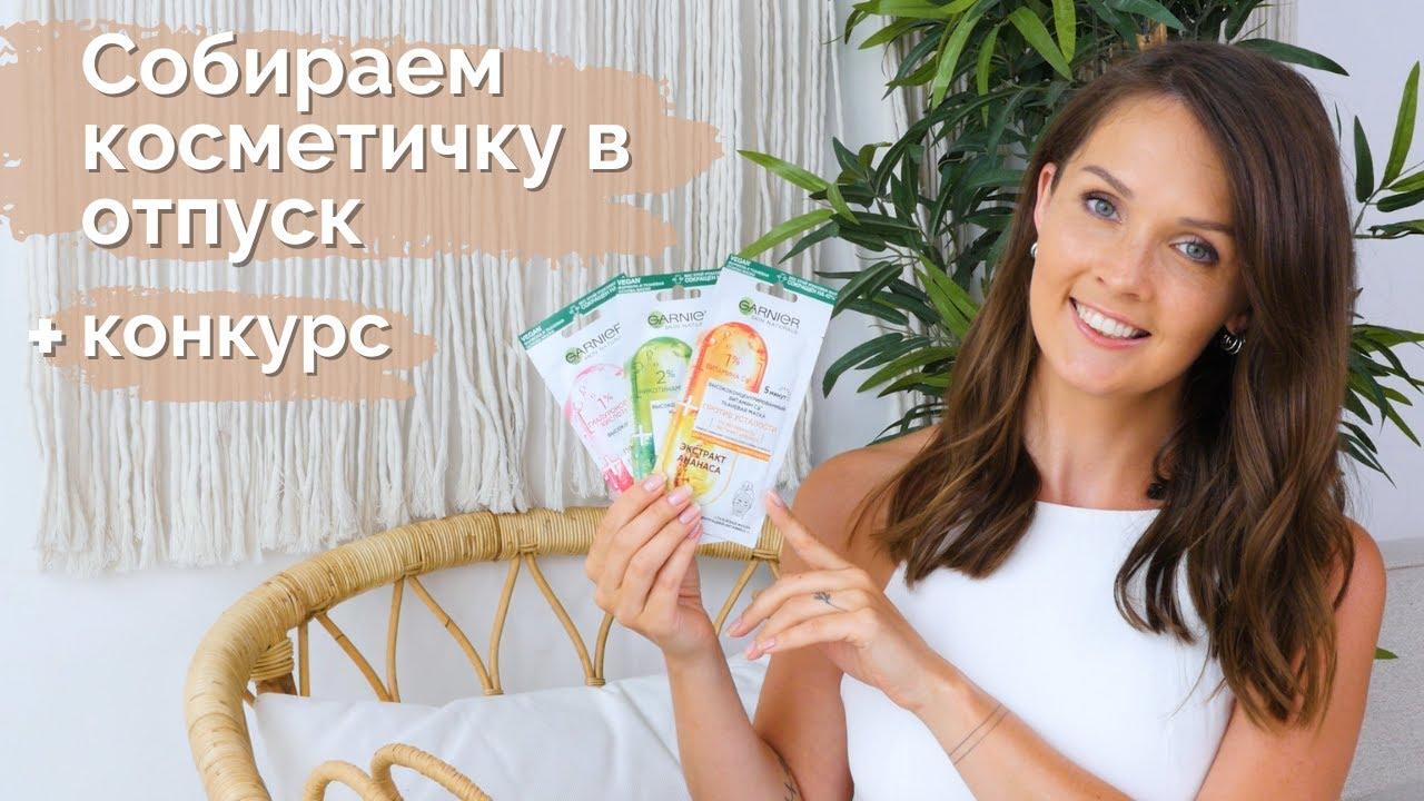 Собираем косметичку в отпуск 2021   Новинки на MAKEUP.UA + КОНКУРС