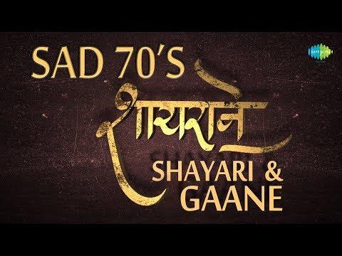 Shayrane: Shayari + Gaane | Sad 70's Era Songs | शायरियां और 70's के दर्द भरे गीत गाने