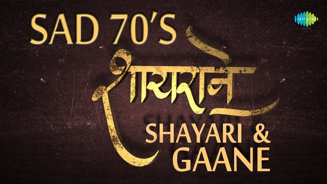 Shayrane: Shayari + Gaane   Sad 70's Era Songs   शायरियां और 70's के दर्द  भरे गीत गाने