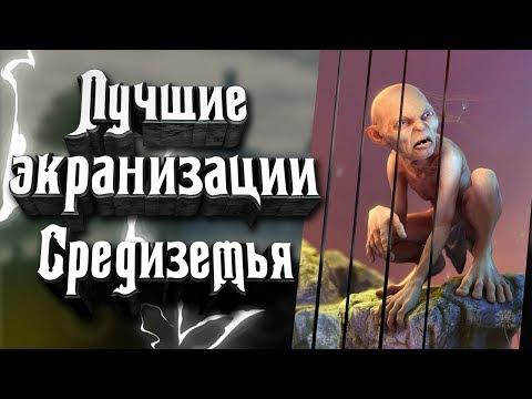Топ фильмов про Средиземье, Властелин Колец, Хоббит!  Все экранизации произведений Толкина.