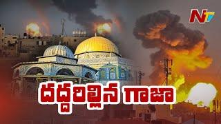 గాజాపై బాంబుల వర్షం | Israel Launches Airstrikes in Gaza | Ntv