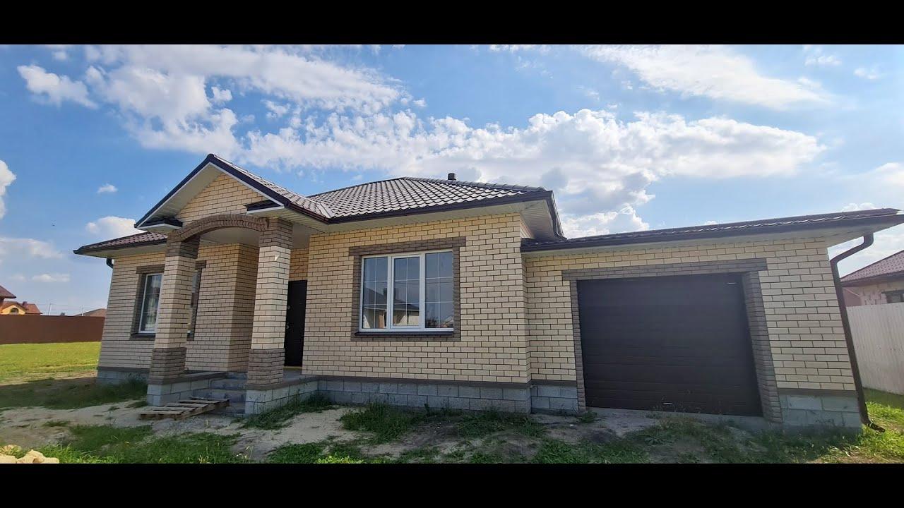 Новый дом в Белгородском районе, видео, цена: (7.1 млн.р.) Тел: +7-904-539-34-34