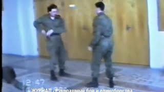 Русский стиль #ЛАВРОВ для #спецназа Ч2 работа лежа и #нож