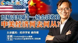 贸易谈判第十一轮会谈收官,中美经济何去何从?焦点连线2019.05.10