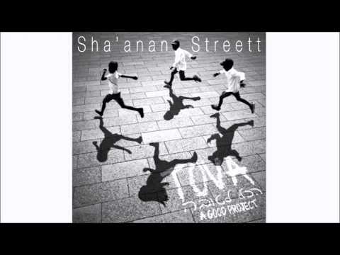 שאנן סטריט - Shaanan Streett - Early May