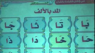 4- التبيان في إتقان القرآن- الشيخ عبدالرحمن بكر