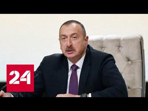 Алиев назвал условие прекращения боев в Карабахе. 60 минут от 30.09.20