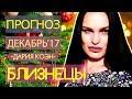 БЛИЗНЕЦЫ / Гороскоп на Декабрь 2017 год / Ведическая Астрология